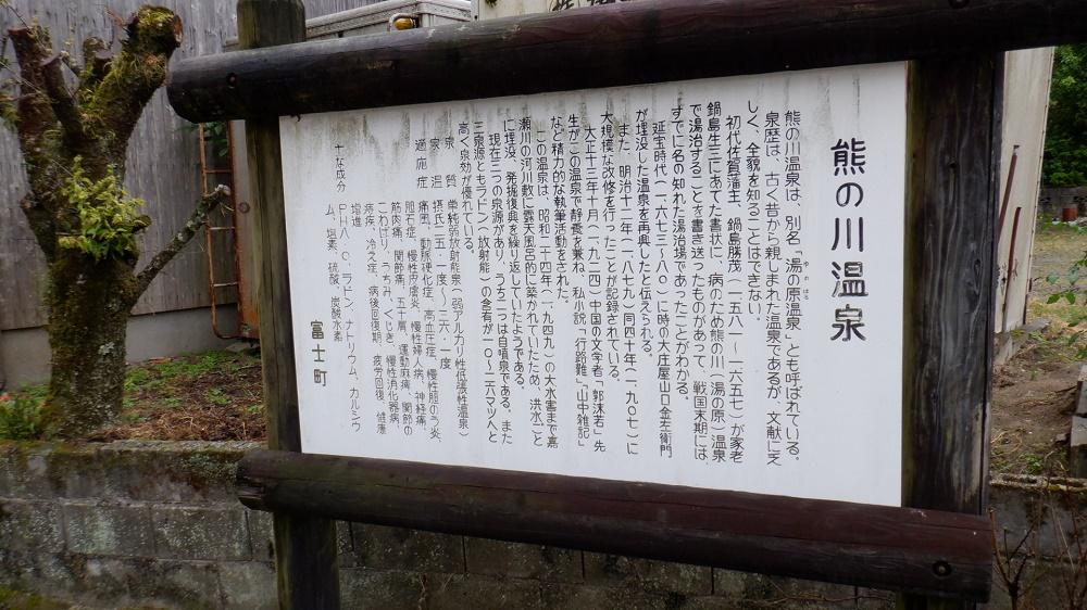 熊の川温泉の説明看板