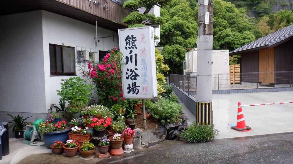 熊の川温泉の共同浴場