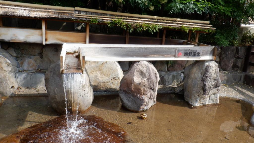 嬉野温泉湯けむり公園を流れる源泉