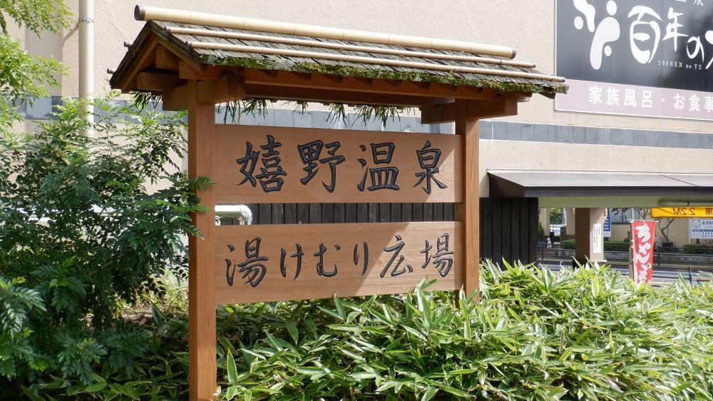 嬉野温泉にある湯けむり広場の木看板