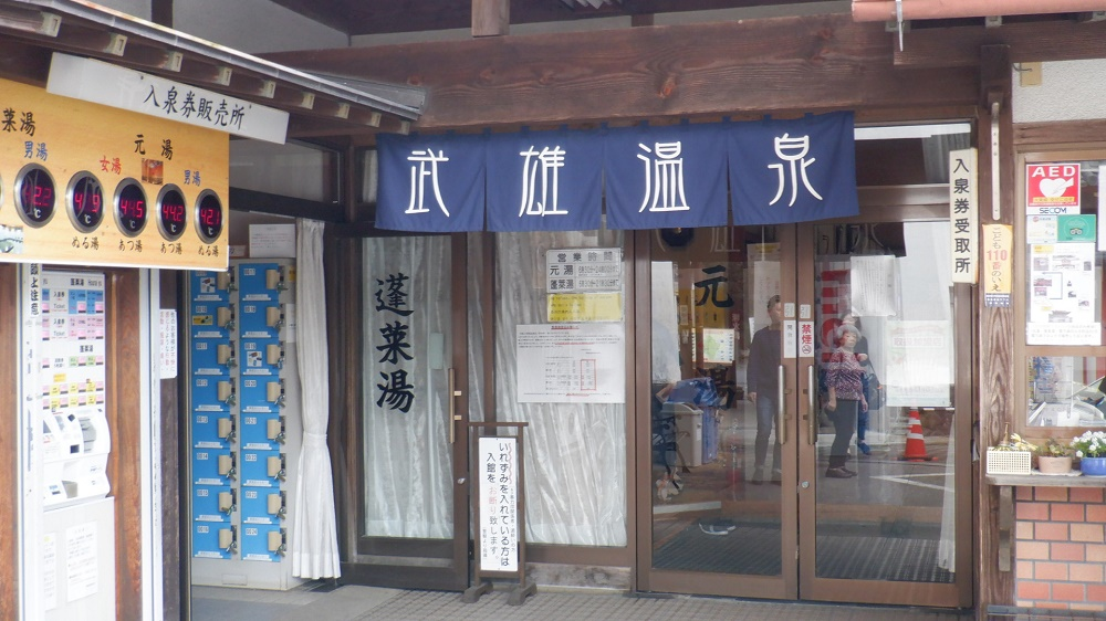 武雄温泉共同浴場の入口