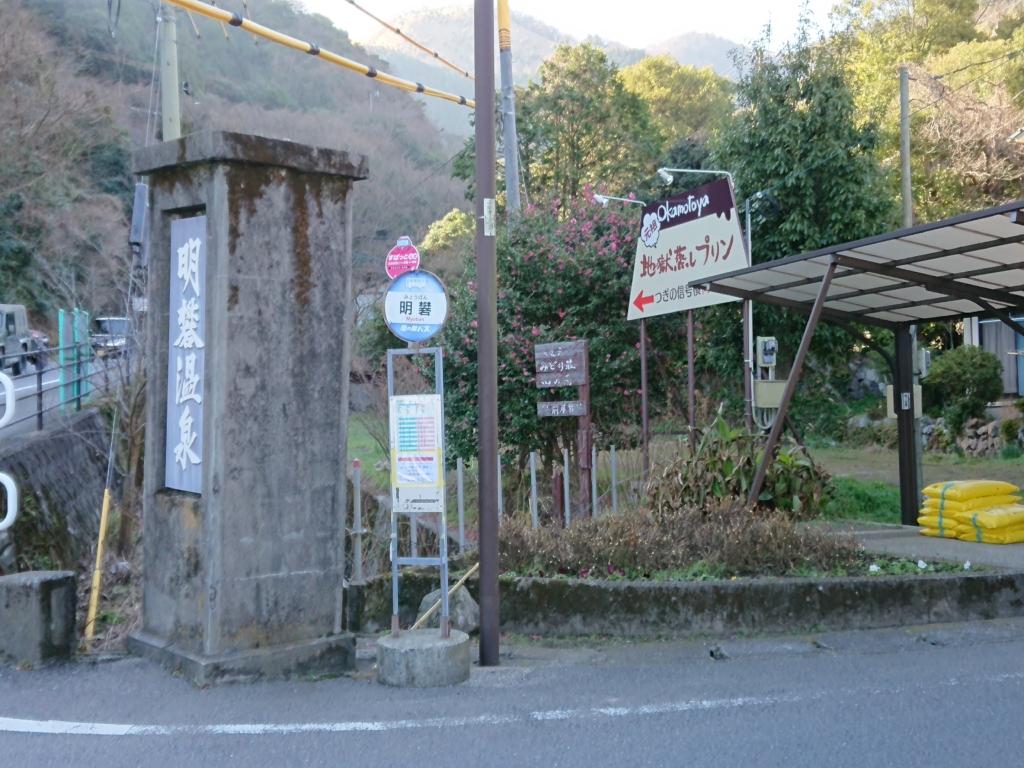 明礬エリアのバス停