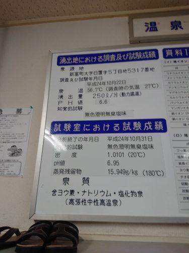 宮崎県にある【含よう素泉】!独特の香りが特徴の泉質