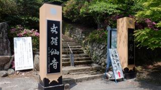 文殊仙寺入口