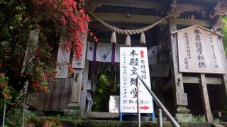 文殊仙寺の本殿へ続く入口