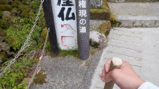 【熊野磨崖仏】受付レンタルの杖