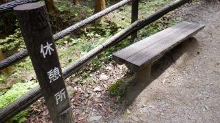 【熊野磨崖仏】内の休憩所