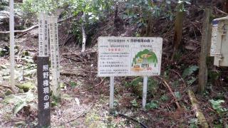 安全看板がある【熊野磨崖仏】遊歩道