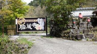 大分県豊後高田市【熊野磨崖仏】(訪問3)受付近くにある【胎蔵寺】