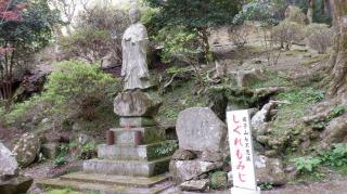 【両子寺】七不思議の1つと石像