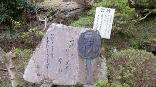 金田一京介の歌碑