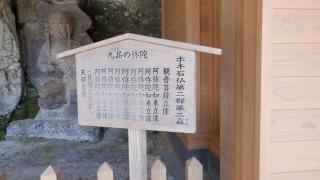 ホキ石仏第二群の案内木看板