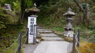 熊野磨崖仏の入口と看板