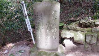 【熊野磨崖仏】鬼の道入り口の石碑