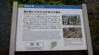 原尻の滝の説明看板