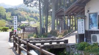 臼杵石仏参道入口