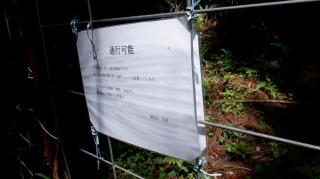 一ノ宮八幡社遊歩道にある柵