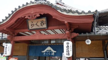 熊本県で外せない温泉【さくら湯】! 唐破風造りの外観とトロトロ湯