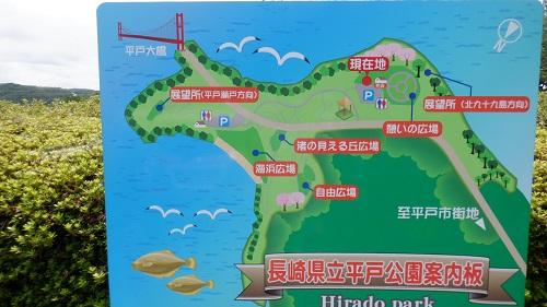 平戸公園の案内看板