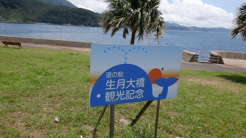 生月大橋観光記念の看板