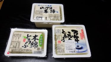 豆腐を冷奴にして違いはある?3種類を食べ比べ