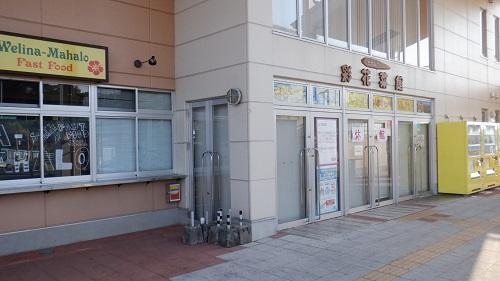 道の駅いぶすきの建物入口