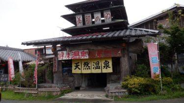 熊本県の秘湯【湯の屋台村】! 見つけた時には歓喜の声