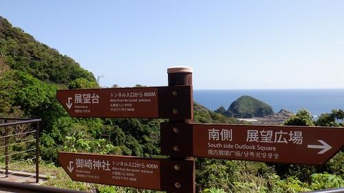 佐多岬遊歩道の案内看板