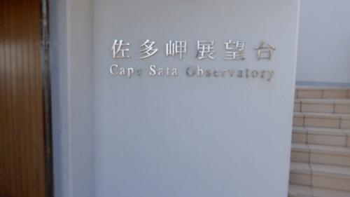 佐多岬展望台の入口