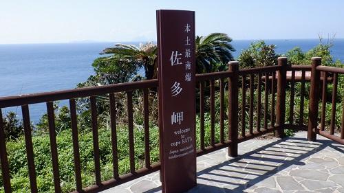 本土最南端佐多岬と書かれた看板