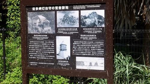 佐多岬灯台守官舎跡の説明看板