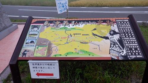 島津義弘のゆかりの地に関する案内看板