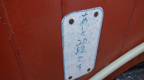 角島灯台の階段が残り20段の表示