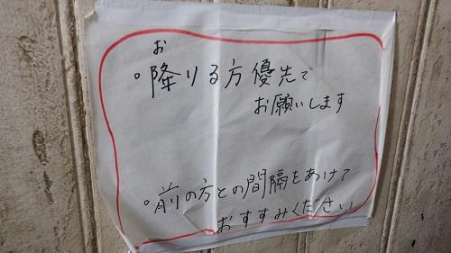 角島灯台を登る際の注意書き