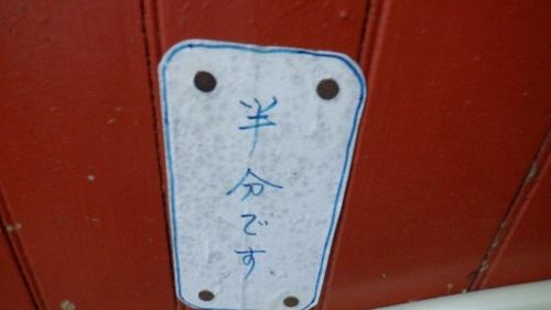 角島灯台を半分登った場所にある表示
