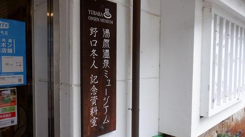 湯原温泉観光案内所の玄関