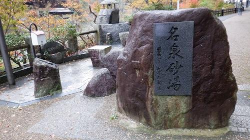 湯原温泉 砂湯の石看板