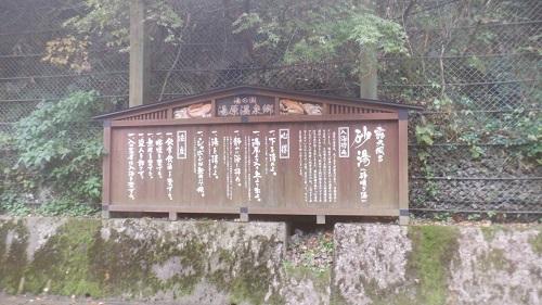 湯原温泉 砂湯の温泉案内の看板