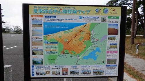 鳥取砂丘の観光マップ