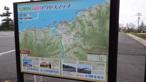 鳥取砂丘周辺の案内看板
