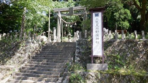 上色見熊野座神社入口看板と鳥居