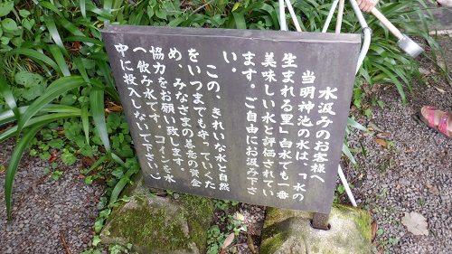 明神池名水公園で水を汲む際の注意看板