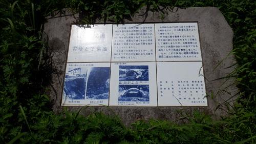 明神池名水公園内にある石橋の説明