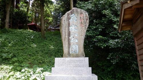 明神池名水公園の石碑