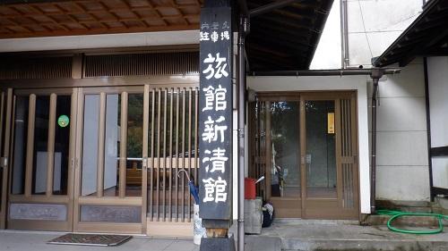 筌ノ口温泉新清館の玄関