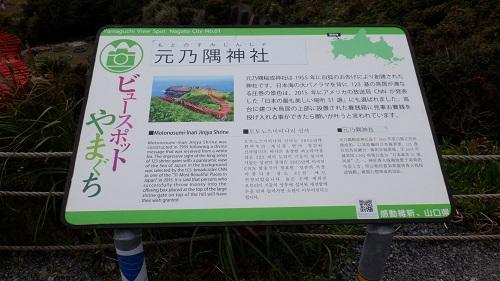 元の隅神社の説明看板