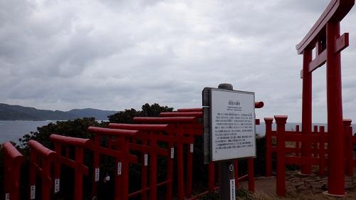 元の隅神社並ぶ鳥居の入口