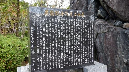 香山昇龍大観音について記載された石の案内板