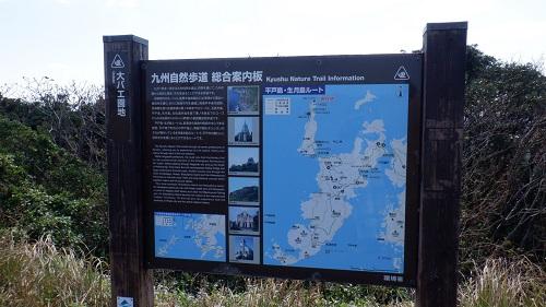 大バエ灯台周辺の案内看板