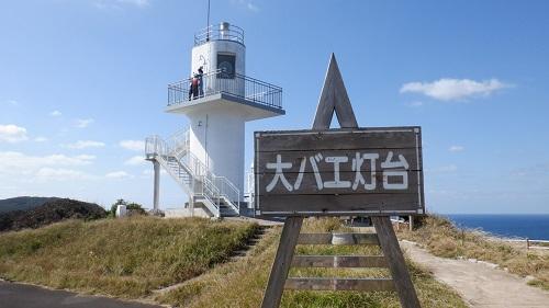 大バエ灯台と紹介看板